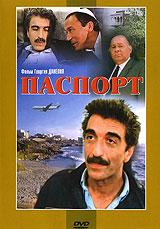 Паспорт Мосфильм,Киностудия