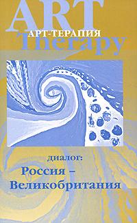 Арт-терапия. Диалог: Россия - Великобритания питер арт терапия для развития женственности антистрессовая книга раскраска