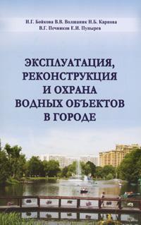 Эксплуатация, реконструкция и охрана водных объектов в городе