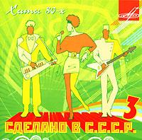 Сделано в СССР 3 Мелодия,Первое Музыкальное Издательство