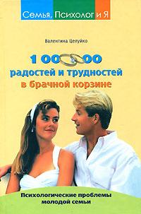 1000000 радостей и трудностей в брачной корзине. Психологические проблемы молодой семьи