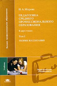 Педагогика среднего профессионального образования. В 2 томах. Том 2. Теория воспитания