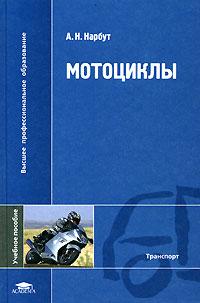 А. Н. Нарбут Мотоциклы