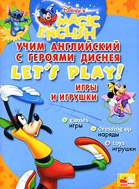 Let's Play! / Игры и игрушки. Учим английский с героями Диснея