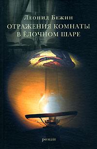 Леонид Бежин Отражения комнаты в елочном шаре московские воспоминания шестидесятых годов
