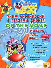 Купить On the Move / Мы едем, едем, едем... Учим английский с героями Диснея
