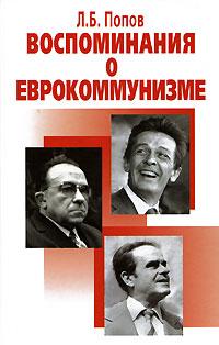 Л. Б. Попов Воспоминания о еврокоммунизме