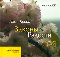 Законы Радости. Исцеление словом и музыкой (+ CD). Илья Короп