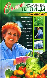 Беляев Н. В. Самые урожайные теплицы по-умному средство цветолюкс для борьбы с вредителями 700 мл