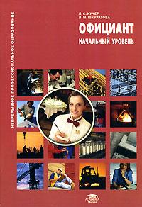 Книга Официант. Начальный уровень. Л. С. Кучер, Л. М. Шкуратова