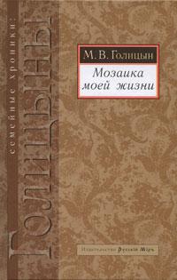 М. В. Голицын Мозаика моей жизни первов м рассказы о русских ракетах книга 2
