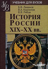История России XIX - XX вв.