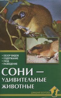 А. И. Рахманов Сони - удивительные животные