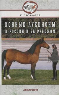 Конные аукционы в России и за рубежом