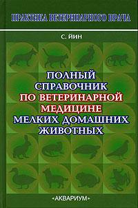 С. Йин Полный справочник по ветеринарной медицине мелких домашних животных
