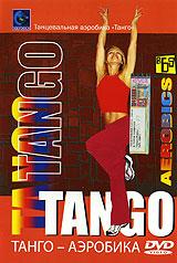 Танго-аэробика цена