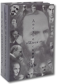 Федор Достоевский Достоевский и XX век (комплект из 2 книг)