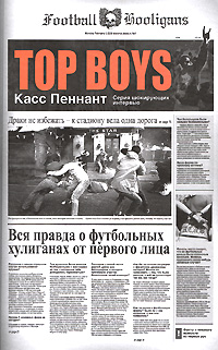 Касс Пеннант Top Boys ISBN: 978-5-901635-22-3