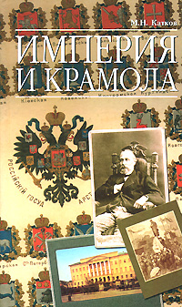 М. Н. Катков Империя и крамола h snd m