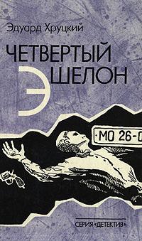 Скачать Четвертый эшелон. Трилогия (1941 - 1945) быстро