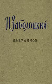 Н. Заболоцкий. Избранное шедевры древнерусской литературы