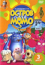 Остров МоМо. Диск 3 cartoon