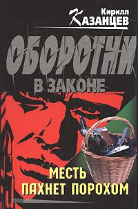 Месть пахнет порохом н в скоробогатько как полковник плиханков стал старцем варсонофием
