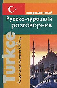 Н. Н. Богочанская. Современный русско-турецкий разговорник