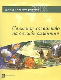 Доклад о мировом развитии 2008. Сельское хозяйство на службе развития