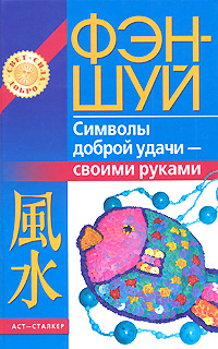 Наталья Игнатова Фэн-шуй. Символы доброй удачи - своими руками книги издательство аст книги для девочек делаем своими руками