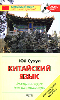Юй Сухуа Китайский язык. Экспресс-курс для начинающих (+ CD)