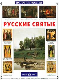 Наталия Скоробогатько Русские святые вера образованных людей символ веры с толкованием