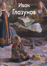 Иван Глазунов Иван Глазунов иван бунин жизнь арсеньева