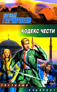 Евгений Гаркушев Кодекс чести