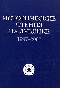 прописи времен поэтическое десятилетие 2007 2017 Исторические чтения на Лубянке. 1997-2007