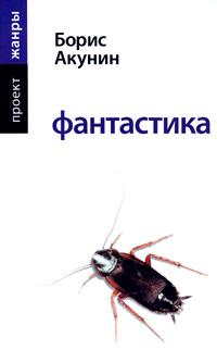 Борис Акунин Фантастика