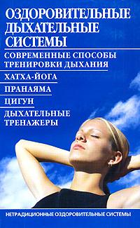 Борис Бах Оздоровительные дыхательные системы йога дыхания оздоровительные пранаямы на каждый день