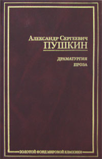 А. С. Пушкин А. С. Пушкин. Драматургия. Проза ISBN: 978-5-17-048626-7, 978-5-9713-7146-5, 978-5-9762-5335-3 [vk] 1241 3251 switch push spst no 100ma 42v switch