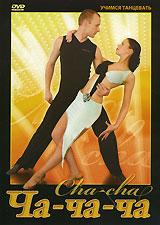 Учимся танцевать. Ча-ча-ча книги эксмо шаг вперед история девушки которая потеряв ноги научилась танцевать
