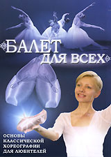 Балет для всех