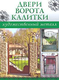 Двери, ворота, калитки купить аксессуары для изготовления постижерных изделий
