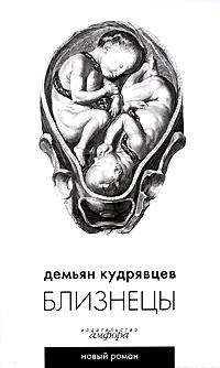 Демьян Кудрявцев Близнецы