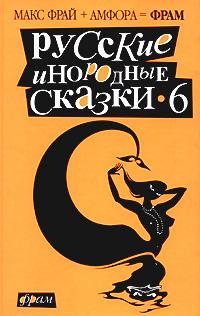 Русские инородные сказки-6