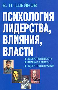 В. П. Шейнов Психология лидерства, влияния, власти р л кричевский психология лидерства