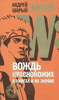 9785867935627 - Андрей Шарый: Знак W. Вождь краснокожих в книгах и на экране - Книга