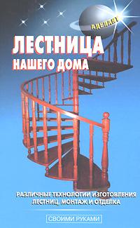 В. С. Самойлов, В. С. Левадный Лестница нашего дома самойлов в с каменные дома