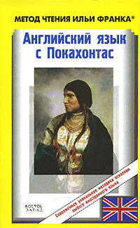 Английский язык с Покахонтас / The Story of Pocahontas by Brian Doherty