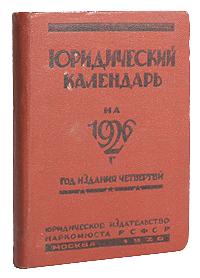 Юридический календарь на 1926 год о к минёва оплата труда персонала учебник
