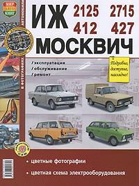 ИЖ 412, 2125, 2715, (27151). Москвич 412, 427. Эксплуатация, обслуживание, ремонт бензобак иж 49 в нжнем новгороде