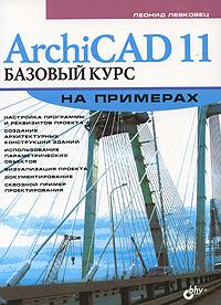 Леонид Левковец ArchiCAD 11. Базовый курс на примерах  кристофер гленн archicad 11 dvd rom